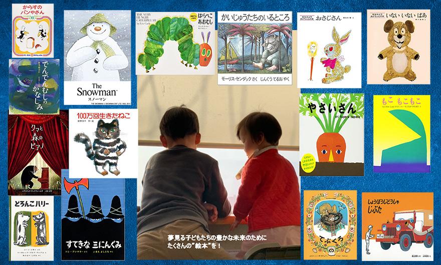"""本の表紙画像「本見る子どもたちの豊かな未来のためにたくさんの""""絵本を""""!」"""